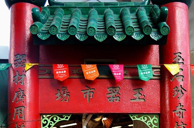 588b114cd5a2 Jade en el mercado de Hong Kong - Teleaire Multimedia