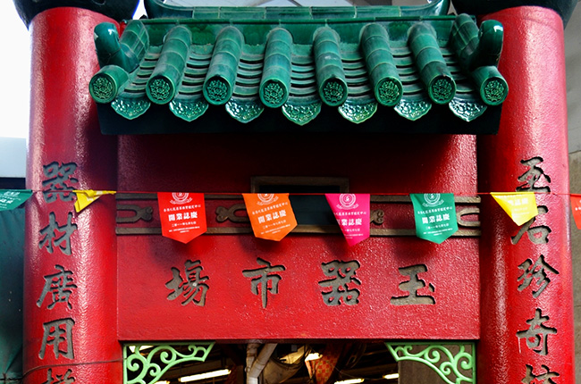 Jade-Market-portal-Hong Kong